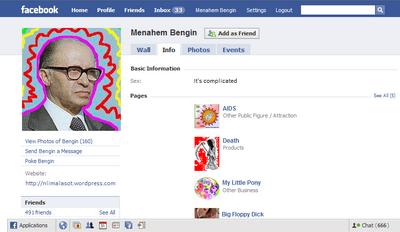 בנגין פייסבוק